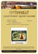 Сертификат на шкатулку Федоскино - Fedoskinotoday.com