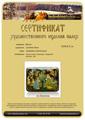 Сертификат на шкатулки Федоскино, Палех